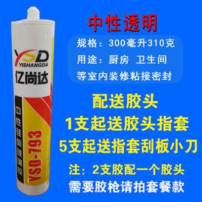 玻璃胶水强力胶透明家用防水防霉厨卫马桶密封胶瓷白填缝剂免钉胶