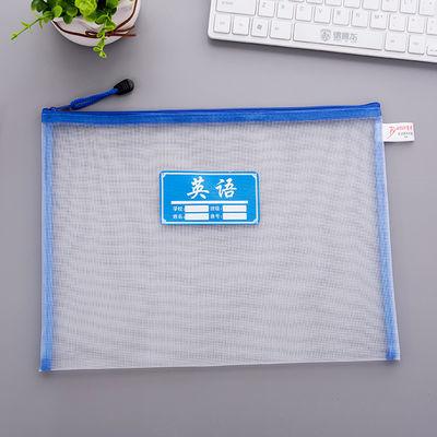 【一套5个装】学生科目分类袋试卷袋收纳袋A4尼龙透明拉链文件袋