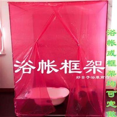 长方形浴帐大人孩子洗澡帐篷月子发汗浴罩淋浴罩框架落地支架