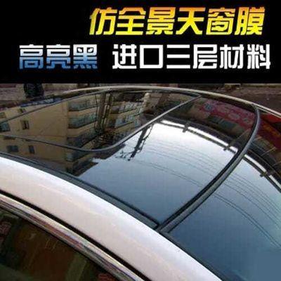 家用汽车车顶膜碳纤维贴纸 三层加厚亮黑天窗膜 车身车内防水黑色