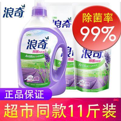 【超市同款7-11斤】浪奇除菌洗衣液薰衣草家庭装持久留香袋装瓶装