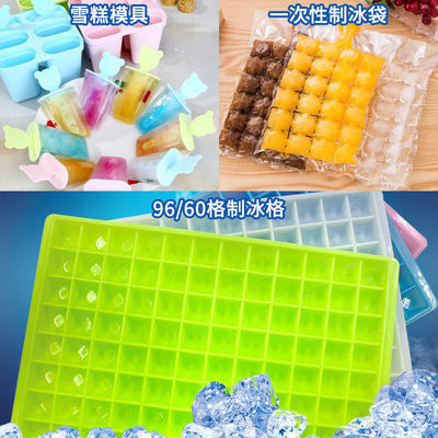 冰格冰块模具制冰盒奶茶店制冰制冰格模具创意家用冻冰块冰块盒