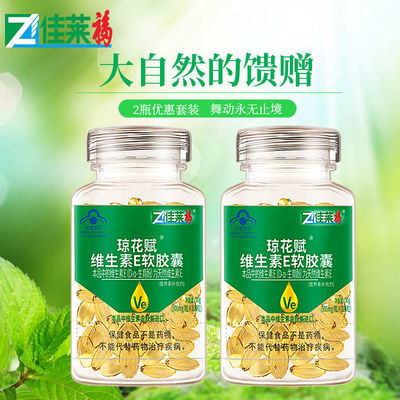 天然维生素e软胶囊100粒可搭配VE美容养颜【美白祛斑】美白丸产品