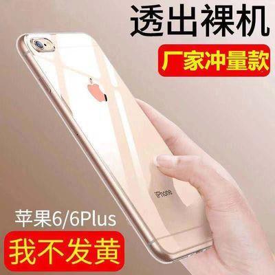 苹果6plus手机壳iphone硅胶i6s/7/8/xr超薄防摔软壳max透明保护套