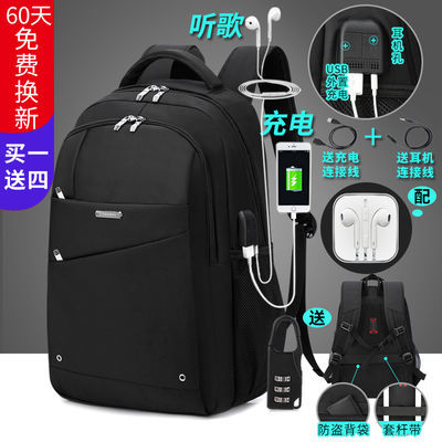 背包男双肩包男士韩版充电休闲商务电脑包学生书包大容量旅行背包
