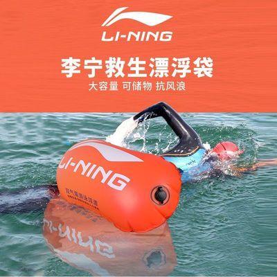 21272/李宁游泳跟屁虫双气囊可储物浮漂游泳包漂流袋浮标救生球游泳装备