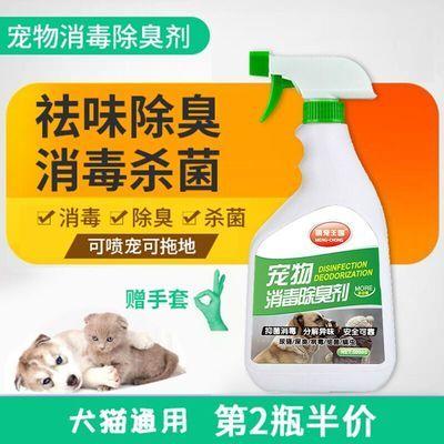 【第二瓶半价】 宠物消毒液狗狗猫咪除臭剂香水除味剂杀菌去尿味