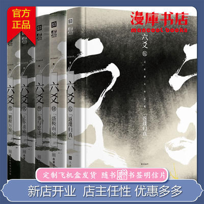 官方正版六爻Priest1-5册 鹏程万里事与愿违上下求索盛极而衰小说