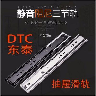 DTC东泰抽屉轨道 加厚三节轨 衣柜抽屉导轨 加宽静音滚珠阻尼滑道