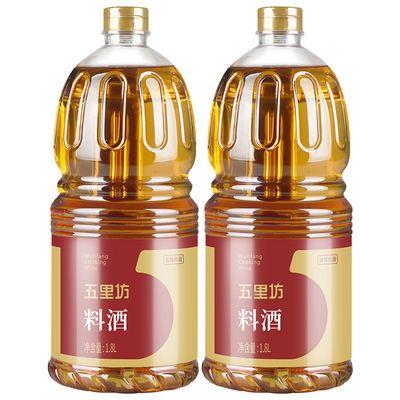 【特价】2瓶料酒共7.2斤 烹调料酒 去腥提味 增香解膻 烹饪炒菜调