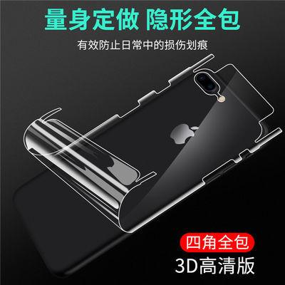 苹果8p/7p/6plus水凝膜iphone6sp全包膜前后膜6s手机贴膜包边背膜