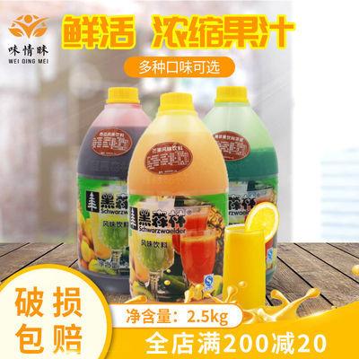 ~鲜活黑森林果汁6倍浓缩商用果汁 柠檬味柳橙味冲饮饮料奶茶店专