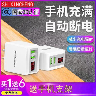 智能数显手机快充电器头自动断电适用于苹果华为三星OPPO小米VIVO