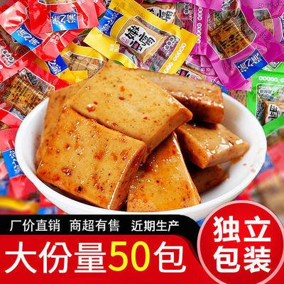 【50袋特惠】豆干麻辣卤香豆腐干零食小包装大礼包零食批发整箱