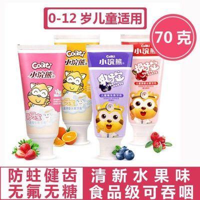 小浣熊儿童水果味牙膏无氟可吞咽0-6-12岁宝宝换牙期防蛀健齿牙膏