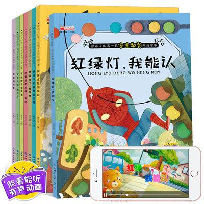 有声版熊孩子教育安全中英双语绘本0-6岁幼儿园宝宝安全教育绘本