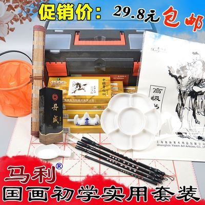 笔工笔画写意水墨中国画工具套装全套马利初学入门国画颜料套装毛