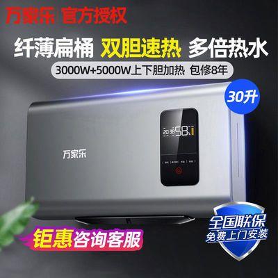 万家乐热水器电家用30升50升60升小型扁桶即热变频双胆淋浴器