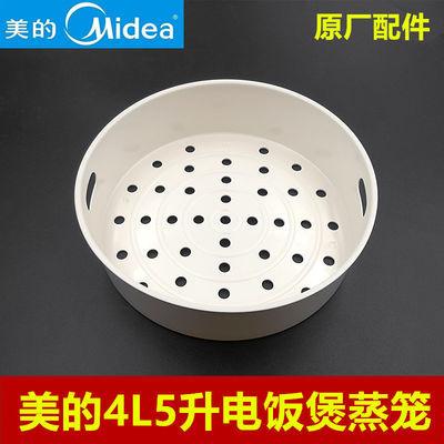 原厂美的电饭煲蒸笼4L5升蒸格层电饭锅蒸架蒸屉篦子蒸盘热菜配件