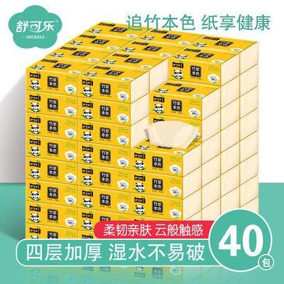 40包/8包竹浆本色纸巾抽纸整箱批发餐巾纸家用卫生纸面巾纸纸抽