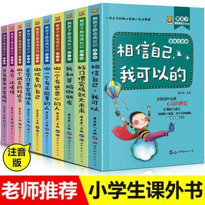 注音版励志故事书7-15岁课外阅读儿童文学名人故事书籍小学生读物