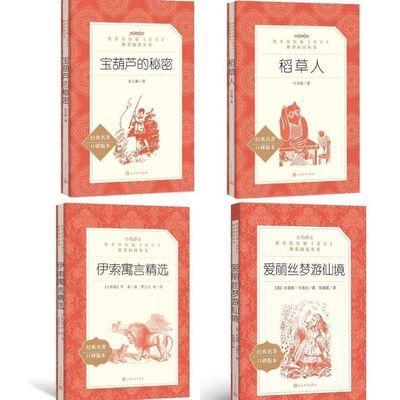 伊索寓言精选人民文学三年级书稻草人宝葫芦的秘密爱丽丝梦游仙境