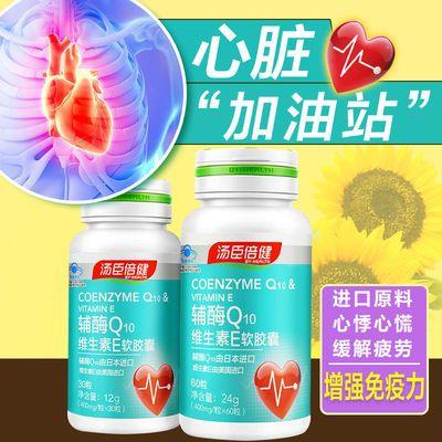 汤臣倍健辅酶Q10天然维生素E软胶囊保护心脏增强免疫力缓解疲劳