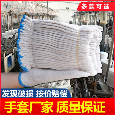 手套劳保劳动工作薄款棉线劳保手套工地干活棉纱修车耐磨尼龙手套