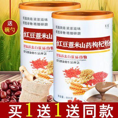 送碗勺 红豆薏米粉铁山药枸杞粉熟粉薏仁粉饱腹食品代餐粥