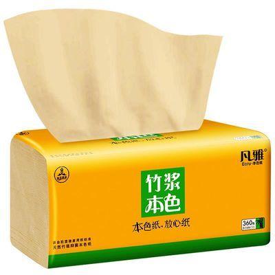 凡雅原生竹浆本色抽纸批发整箱20包面巾纸卫生纸餐巾纸家庭装