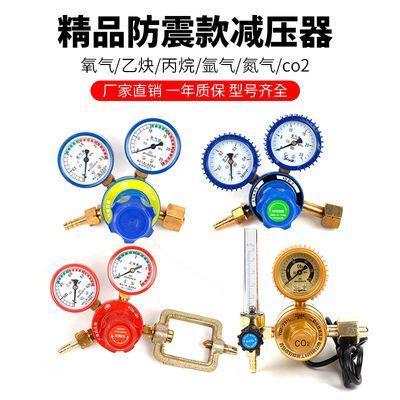 75984/氧气表乙炔表丙烷表氩气表氮气表减压阀减压器二氧化碳加热压力表