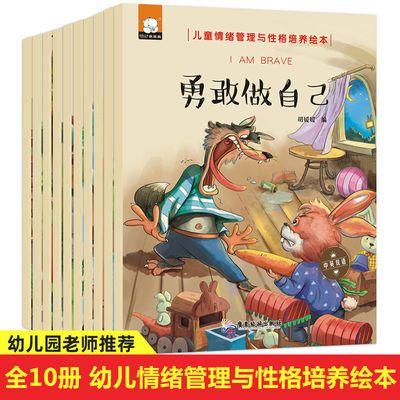 全套10册儿童情绪管理与性格培养绘本幼儿园老师推荐马娟图书抖音