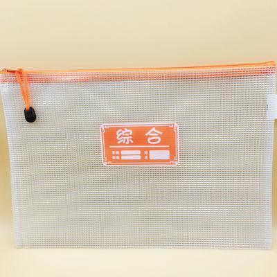包邮一套4个/3个装科目分类袋 语数英综合科目收纳袋试卷袋文件袋
