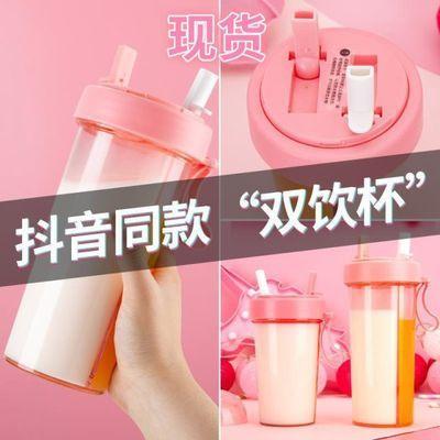 抖音同款网红杯子双饮杯塑料杯子双吸管两用杯男女杯分隔一杯双饮
