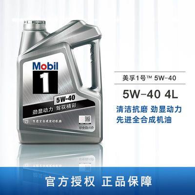 Mobil美孚一号全合成机油银美孚5W-40汽车润滑油SN级4L装