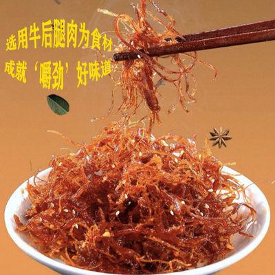 【新品特卖】灯影牛肉丝正宗牛肉干独立包装香辣麻辣零食四川特产