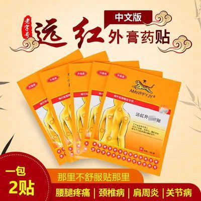 中文版泰国虎牌贴膏正品老虎牌膏贴腰椎盘酸疼痛贴温热一袋两贴