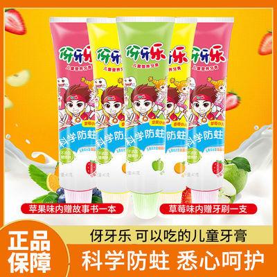 正品伢牙乐儿童营养牙膏维C草莓苹果水果味可吞咽防蛀固齿换牙期