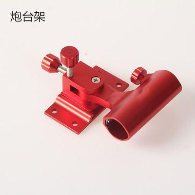 钓箱铝镁配件钓箱左手炮台架左手杆架红色铝镁合金配件右手炮台架