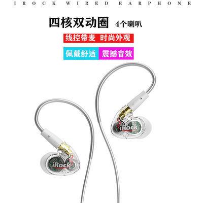 IRock线控耳机入耳式有线耳机运动耳挂式耳机听声辩位耳机耳麦
