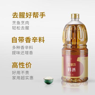 【热销】2瓶料酒共7.2斤 烹调料酒 去腥提味 增香解膻 烹饪炒菜调