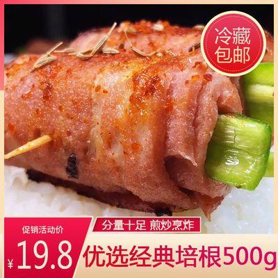 猪五花肉培根家用烘焙原料早餐培根肉片烤肉手抓饼三明治配料1斤