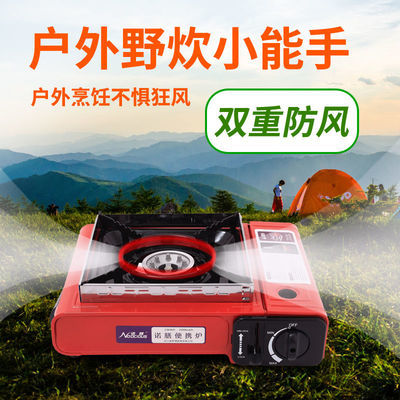 户外卡式炉便携式卡斯烧烤炉野外炉具炉子卡磁炉煤气瓦斯炉燃气灶