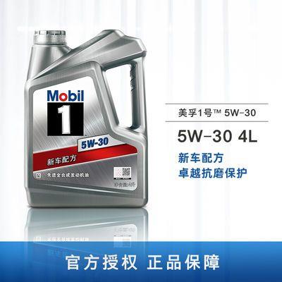 Mobil美孚一号全合成机油银美孚5W-30汽车润滑油SN级4L装