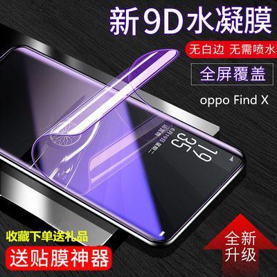 oppofind x水凝膜全屏覆盖抗蓝光手机膜FX曲面软膜高清手机贴膜