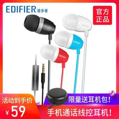 Edifier/漫步者 H210P耳机入耳式通用重低音耳机线控耳机耳麦