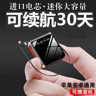 自带线充电宝10000毫安小巧便携迷你大容量快充移动电源手机通用