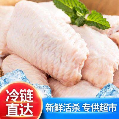 【领劵立减】活杀新鲜冷冻鸡翅鸡翅中翅尖可做奥尔良鸡翅可乐鸡翅