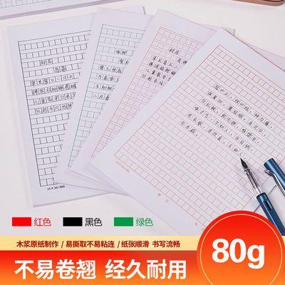 16k方格稿纸信纸本300字红稿纸绿稿纸400字黑稿纸本申请书专用纸