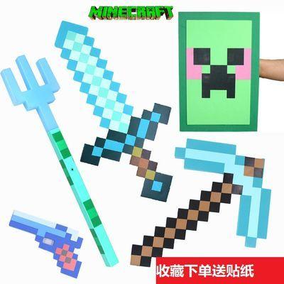我的世界武器三叉戟护盾剑镐弓箭枪头海洋版儿童组合套餐泡沫玩具